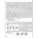 Занимательная математика Заниматика 4 класс Методическое пособие Авт: Холодова О. Изд: Росткнига, фото 4