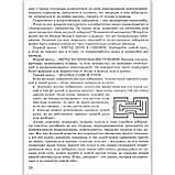 Занимательная математика Заниматика 4 класс Методическое пособие Авт: Холодова О. Изд: Росткнига, фото 6