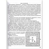 Занимательная математика Заниматика 4 класс Методическое пособие Авт: Холодова О. Изд: Росткнига, фото 7