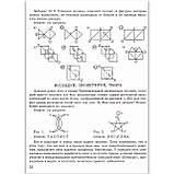 Занимательная математика Заниматика 4 класс Методическое пособие Авт: Холодова О. Изд: Росткнига, фото 10