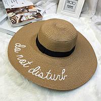 Шляпа женская летняя с широкими полями Do not disturb кофейная