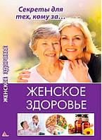 Женское здоровье Виват рус (9786177186969)