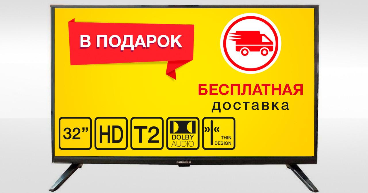 Телевизор Grunhelm GTV32HD01T2+Бесплатная доставка!