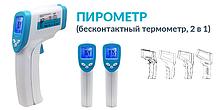 Пирометр(бесконтактный термометр, 2 в 1)