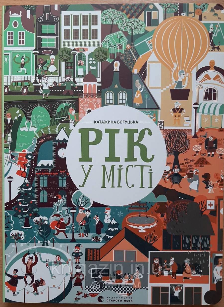 Дитяча книга Рік у місті. Віммельбух