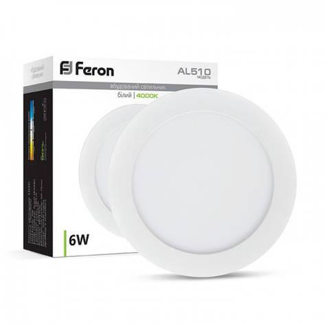 Светодиодный светильник Feron AL510 6W круг белый 360Lm 4000K 120*18mm OL, фото 2