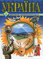 Україна. Дитяча енциклопедія (724027)
