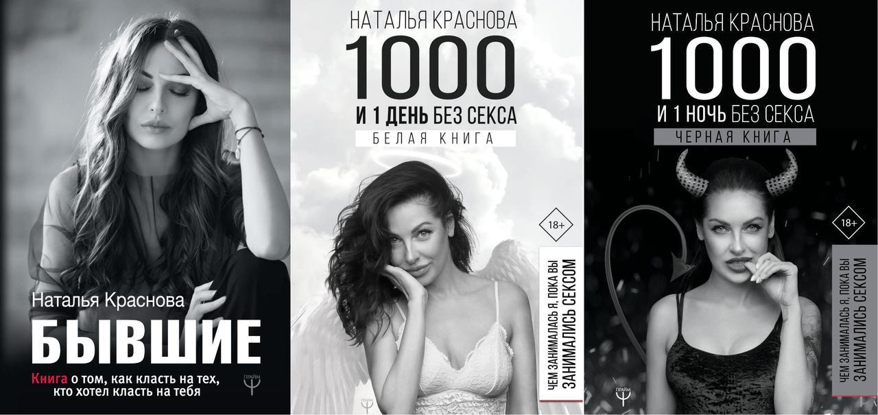 Наталья Краснова Бывшие + 1000 и 1 день без секса Белая книга+1000 + 1 ночь без секса Черная книга
