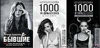 Наталья Краснова Бывшие + 1000 и 1 день без секса Белая книга+1000 + 1 ночь без секса Черная книга, фото 1