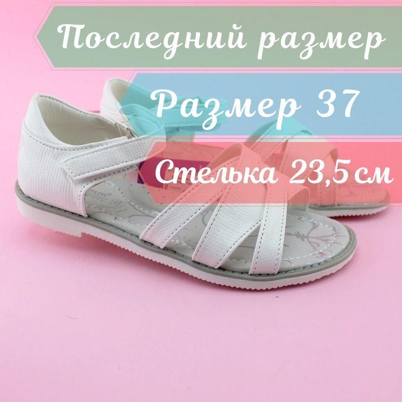 Белые босоножки девочке летняя детская обувь тм Томм размер 37