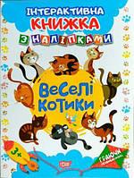 """Акция -20%. Интерактивная книжка с наклейками """"Граючи розвиваємось Веселі котики"""" 4226 Киев. Бесплатная"""