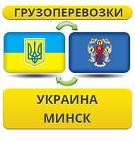 Грузоперевозки из Украины в Минск