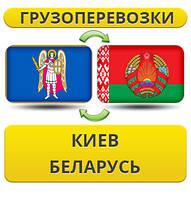Грузоперевозки из Киева в Белоруссию