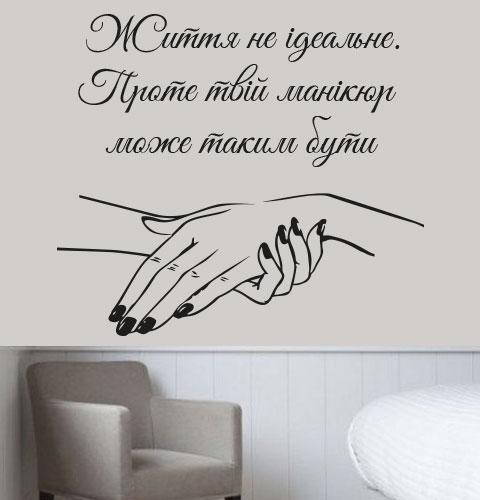 Інтер'єрна наклейка на стіну Ідеальний манікюр (манікюр, життя не ідеальна)