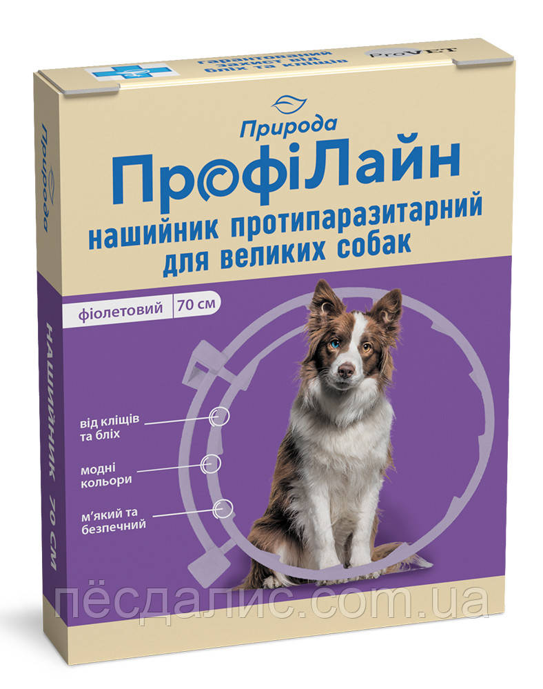 """Ошейник """"Профілайн"""" антиблошиный для собак крупных пород (фиолетовый), 70 см"""