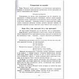 Развитие речи в детском саду Занятия с детьми 2-3 лет Авт: Гербова В. Изд: Мозаика, фото 5