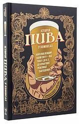 Книга Історія пива у коміксах. Автор - Джонатан Хеннесі, Майк Сміт, Аарон Макконнелл (Yakaboo)