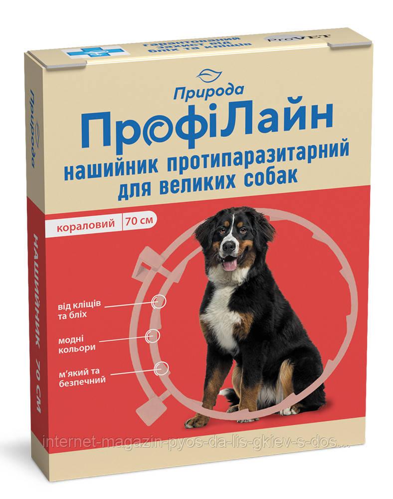 """Ошейник """"Профілайн"""" антиблошиный для собак крупных пород (коралловый), 70 см"""