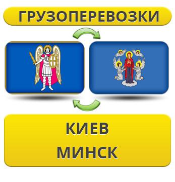 Грузоперевозки из Киева в Минск