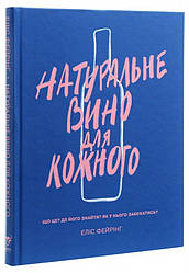 Книга Натуральне вино для шкірного. Автор - Еліс Фейрінг (Yakaboo)