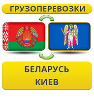 Грузоперевозки из Белоруссии в Киев