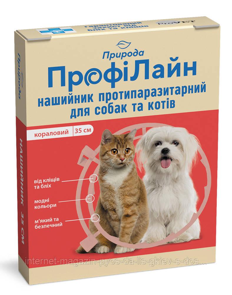 """Ошейник """"Профілайн"""" антиблошиный для собак крупных пород (коралловый), 35 см"""