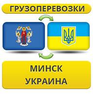 Грузоперевозки из Минска в Украину