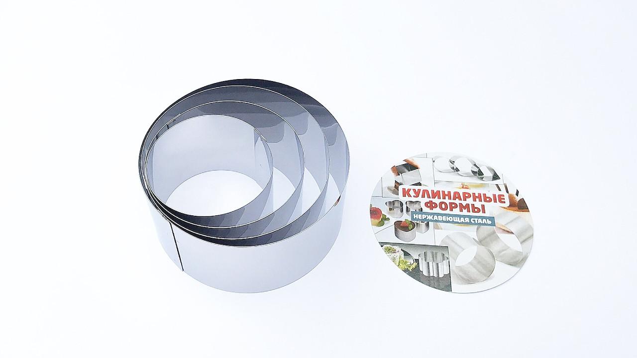 Набор вырубок для десертов Круг из 4х штук нержавеющая сталь