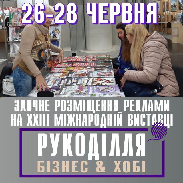 Заочне розміщення реклами на ХХІІІ Міжнародній виставці «Рукоділля. Бізнес та Хобі» 26-28 червня 2020 року