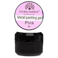 Global Fashion Metal Painting Gel Pink - жидкий металл розовый, 5 г