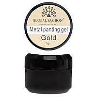 Global Fashion Metal Painting Gel Gold - жидкий металл золото, 5 г