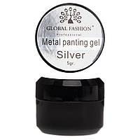 Global Fashion Metal Painting Gel Silver - жидкий металл серебро, 5 г