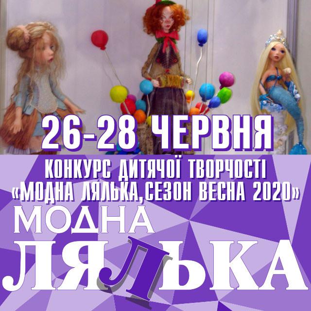 Конкурс дитячої творчості «Модна Лялька, сезон весна 2020» на виставці ляльок та Тедді «Модна лялька»