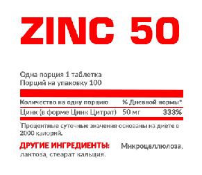 Цинк цитрат NOSOROG Zinc 50 100 tab, фото 2