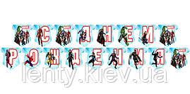 """Гирлянда Супергерои / Мстители / Марвел """"С Днем Рожденья"""" Редкие модели/малотиражные-"""