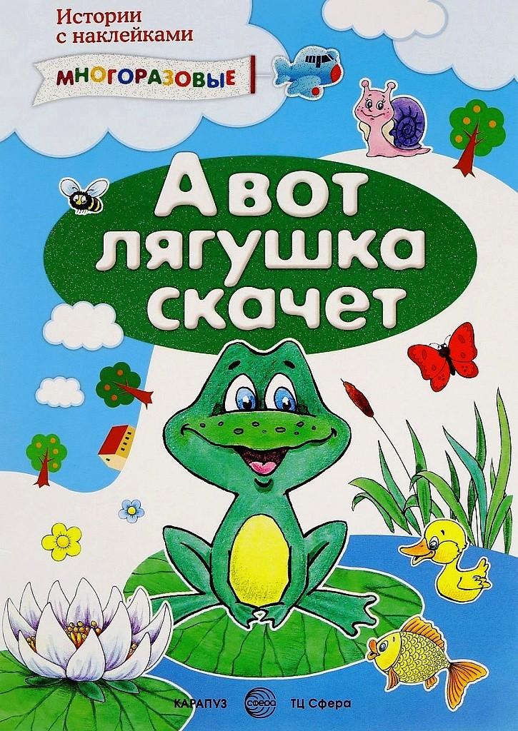 А вот лягушка скачет. Истории с наклейками. Елена Янушко