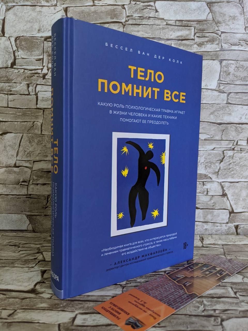 """Книга """"Тело помнит все. Какую роль психологическая травма играет в жизни человека"""" Бессел ван дер Колк"""