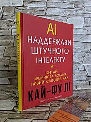 """Книга """"AI. Наддержави штучного інтелекту. Китай, Кремнієва долина іновий світовий лад"""" Лі Кай-Фу"""