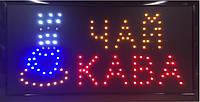 """Світлодіодна вивіска LED """"ЧАЙ-КАВА"""" 48 на 25 см"""