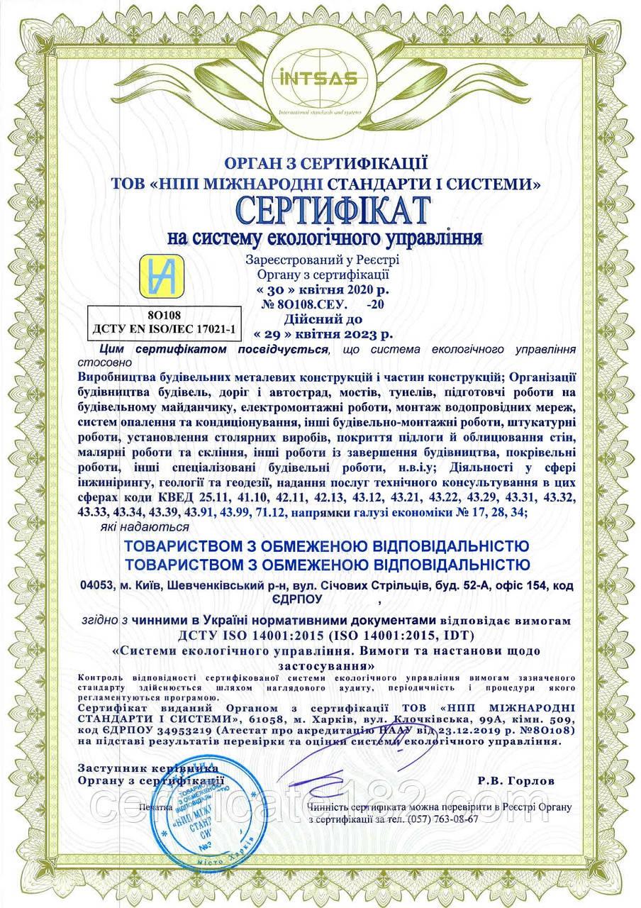 Сертификаты на соответствие ДСТУ ISO 9001 ДСТУ ISO 14001 на 3 года для участия в тендере строительной компании