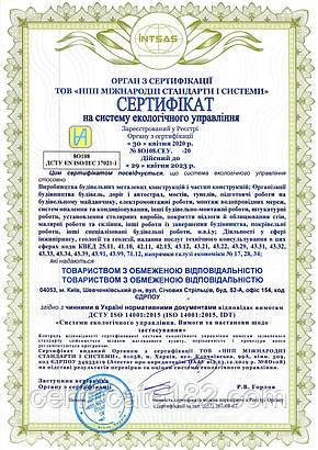 Сертифікати на відповідність ДСТУ ISO 9001, ДСТУ ISO 14001 на 3 роки для участі в тендері будівельної компанії, фото 2