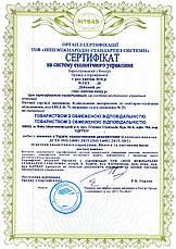 Сертификаты на соответствие ДСТУ ISO 9001 ДСТУ ISO 14001 на 3 года для участия в тендере строительной компании, фото 2
