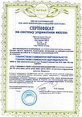 Сертификаты на соответствие ДСТУ ISO 9001 ДСТУ ISO 14001 на 3 года для участия в тендере строительной компании, фото 3