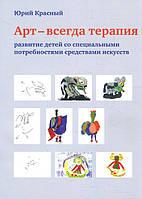 Арт - всегда терапия. Развитие детей со специальными потребностями средствами искусств - Юрий Красный (978-5-4212-0600-2)