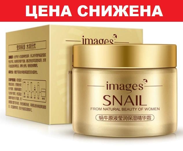 Крем с улиткой Images Snail Essence Moisturizing Cream для лица крем с муцином улитки, 50 мл