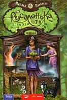 """Русалонька із 7-В в тенетах лабіринту. Марина Павленко. Книга 4. Серія """"Русалонька із 7-В""""."""
