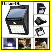 Уличный настенный фонарь (светильник) на солнечной батарее, с датчиком движения,подвесной, светодиодный led 20