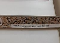 Плінтус кухонний Граніт сірий L=3000
