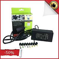 Универсальный адаптер для ноутбука для laptop 120W, зарядное устройство для ноутбуков MY - 120W, Авто зарядка