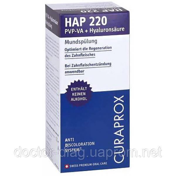 Curaprox Ополаскиватель с хлоргексидином + гиаулороновая кислота CURASEPT ADS 220 HAP (200 мл)